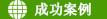 fun88.comfun88下载地址施工案例介绍