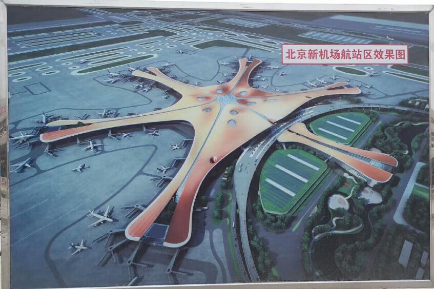 中泰天成泡沫玻璃板|为建设北京大兴国际机场贡献节能